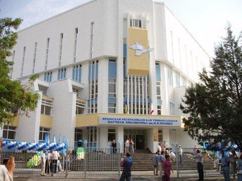 Библиотеке в Крыму вновь вернули имя Франко