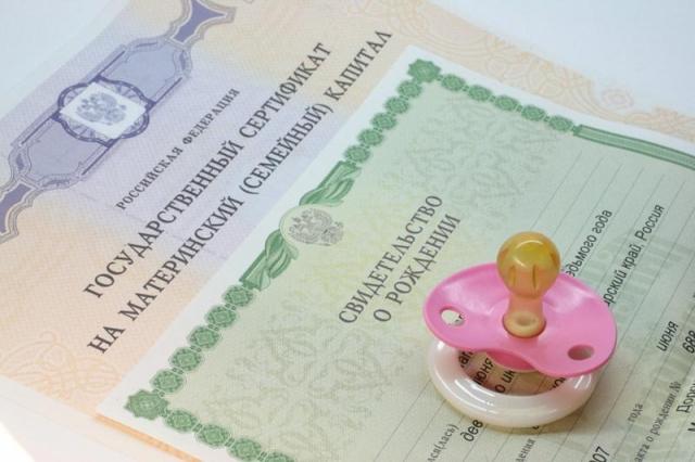 В Крыму начали появляться фирмы, готовые за деньги «выбить» материнский капитал