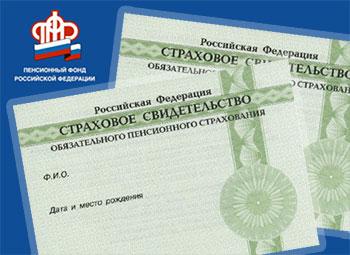 Работающие крымчане должны оформить СНИЛС