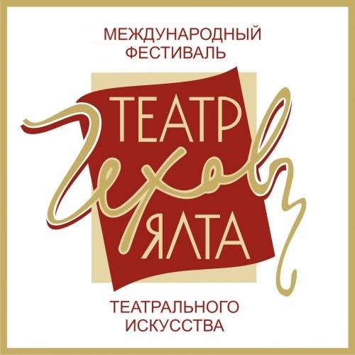 Международный фестиваль в театре Чехова пройдет, несмотря на санкции