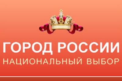 Крымские города борются за звание национального символа России