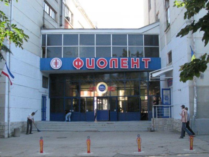 Увеличение производства на заводе «Фиолент» позволит поднять работникам зарплату