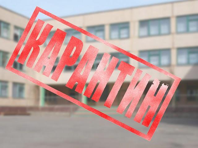 В Ялте на карантин закрыли школу и детский сад