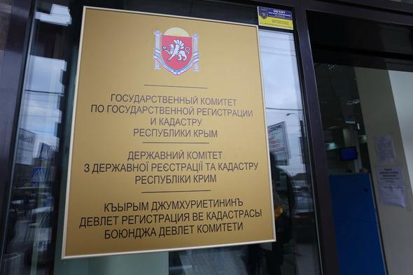 В Крыму так и не удалось ликвидировать очереди в Госкомрегистре