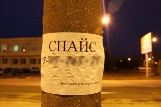 В Керчи разыскивают автора объявлений о продаже курительных смесей