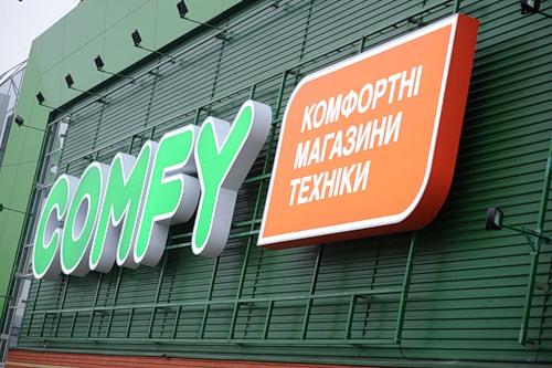 С полуострова уйдет сеть магазинов «Comfy»