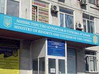 Министерство курортов Крыма выберет лучший туристический маршрут