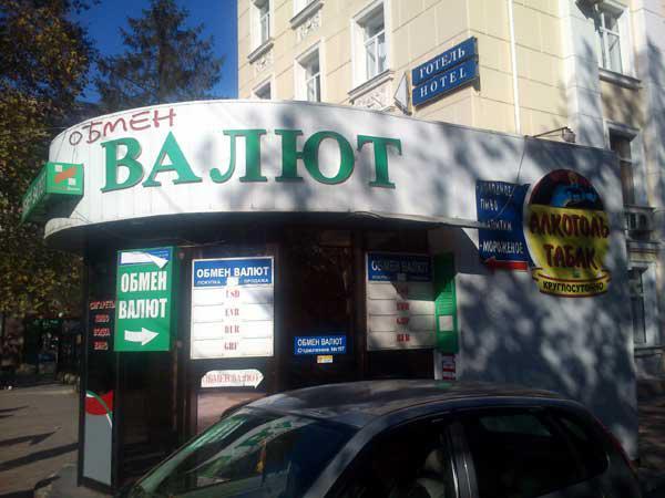 В Симферополе банки отказываются менять гривны на рубли