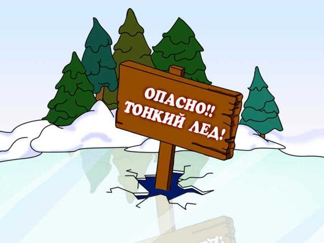 МЧС просит крымчан не выходить на замерзшие водоемы