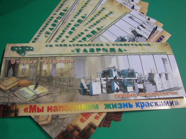 В Крыму модернизируют типографию «Таврида»