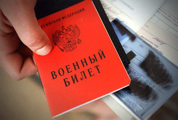 В Крыму будут штрафовать граждан, которые не поменяли военные билеты