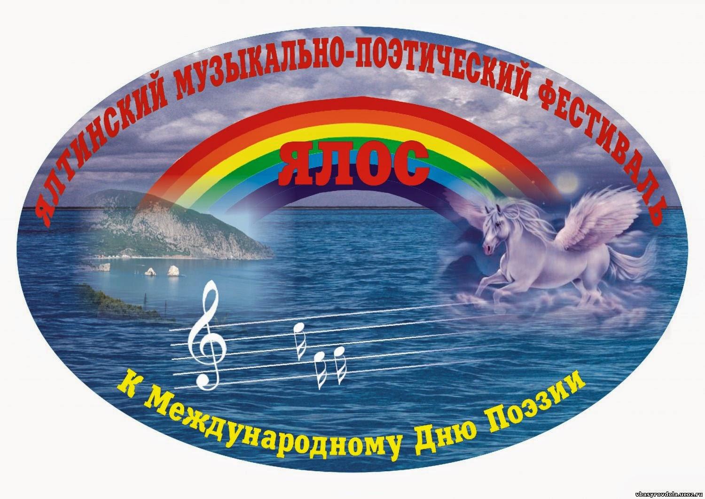 В Ялте состоится музыкально- поэтический фестиваль