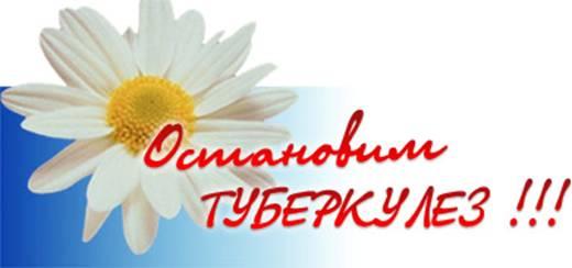 В Крыму начался месячник борьбы с туберкулезов