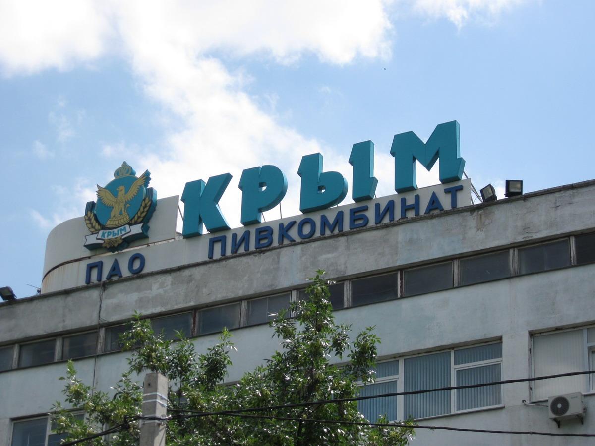 Украина не будет импортировать крымское пиво