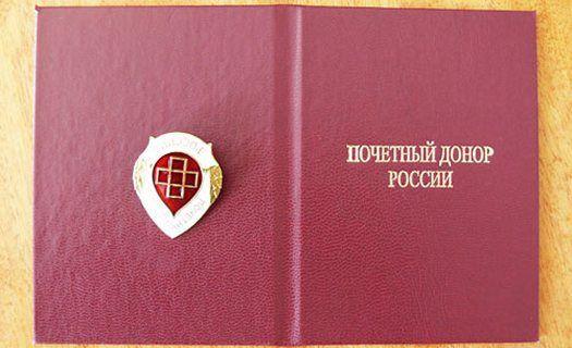 Почетные доноры Украины в Крыму будут приравнены к российским