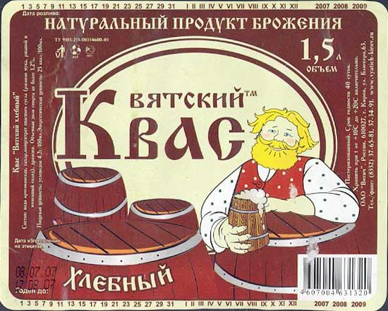 В Крыму вятский квас продают более чем в 400 местах