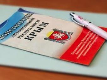 В Крыму отметят день принятия Конституции