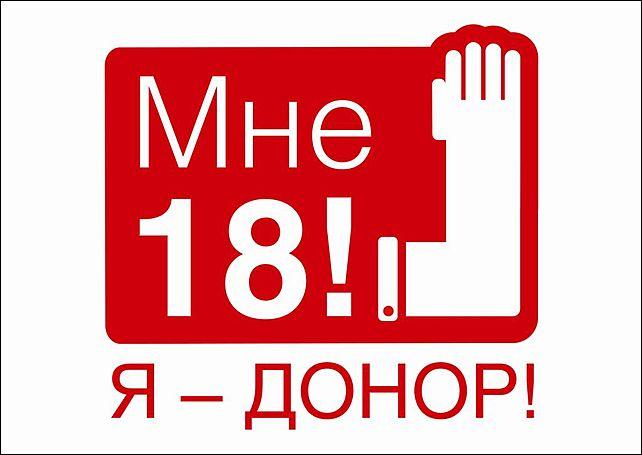 В Симферополе прошел «День донорского совершеннолетия»