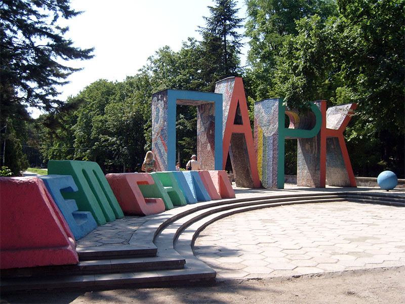 В симферопольском Детском парке для посетителей предусмотрена развлекательная программа