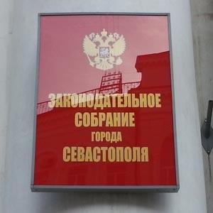 Законодательное собрание Севастополя приняло решение о выделении средств на ремонт дорог в городе