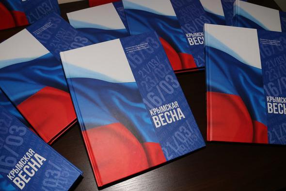 В Крыму издадут дополнительный тираж фотоальбома «Крымская весна»