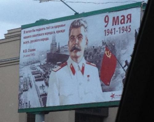 Крымские власти не против установки билбордов со Сталиным