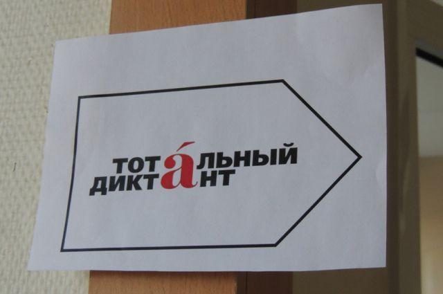 Стопроцентный результат в «Тотальном диктанте» показали 7 участников из Севастополя