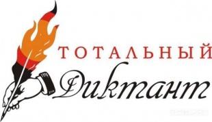 Гончарова написала «Тотальный диктант», не допустив ни одной ошибки
