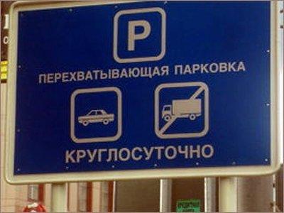 Севастопольские власти пообещали построить 6 перехватывающих парковок уже в этом году
