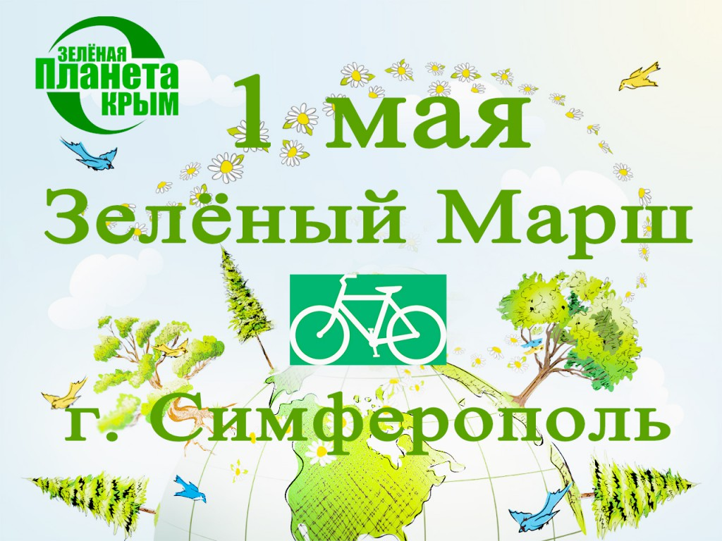 Симферопольские экологи проведут «Зеленый марш»
