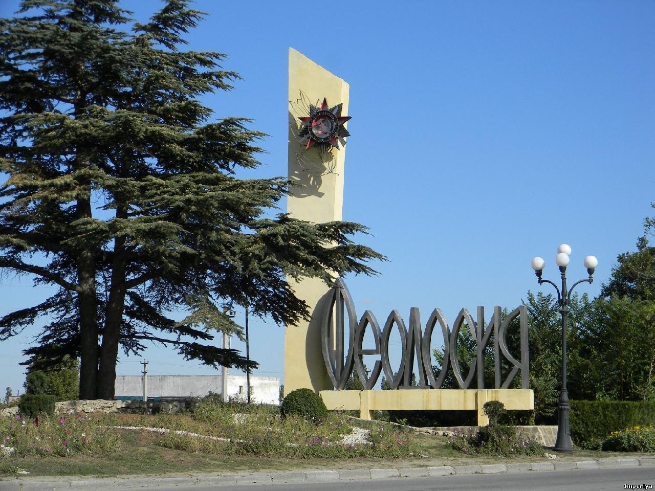 Феодосии присвоили звание «Город воинской славы»