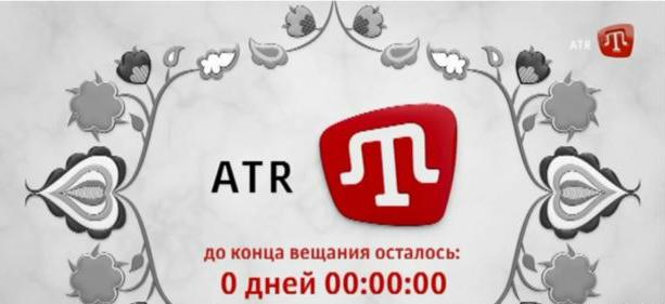 Турция не поддерживает закрытие телеканала ATR