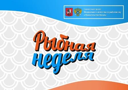 На рыбный фестиваль в Москву отправили 25 тысяч банок консервов из Керчи