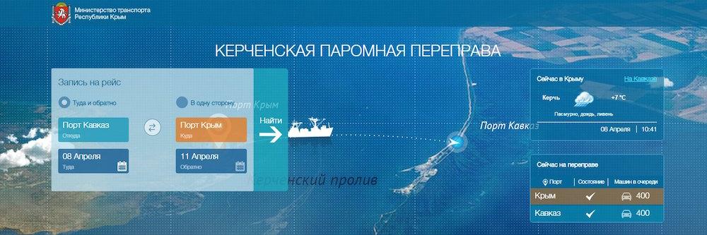 Введение электронного билета на Керченской переправе обойдется в 100 млн. рублей