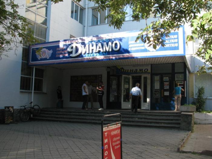 В Симферополе отремонтируют спортивный комплекс «Динамо»
