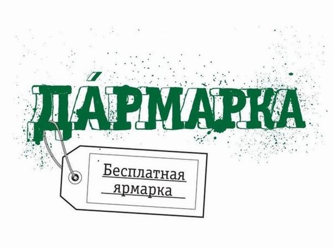 В Севастополе вновь состоится «Дармарка»