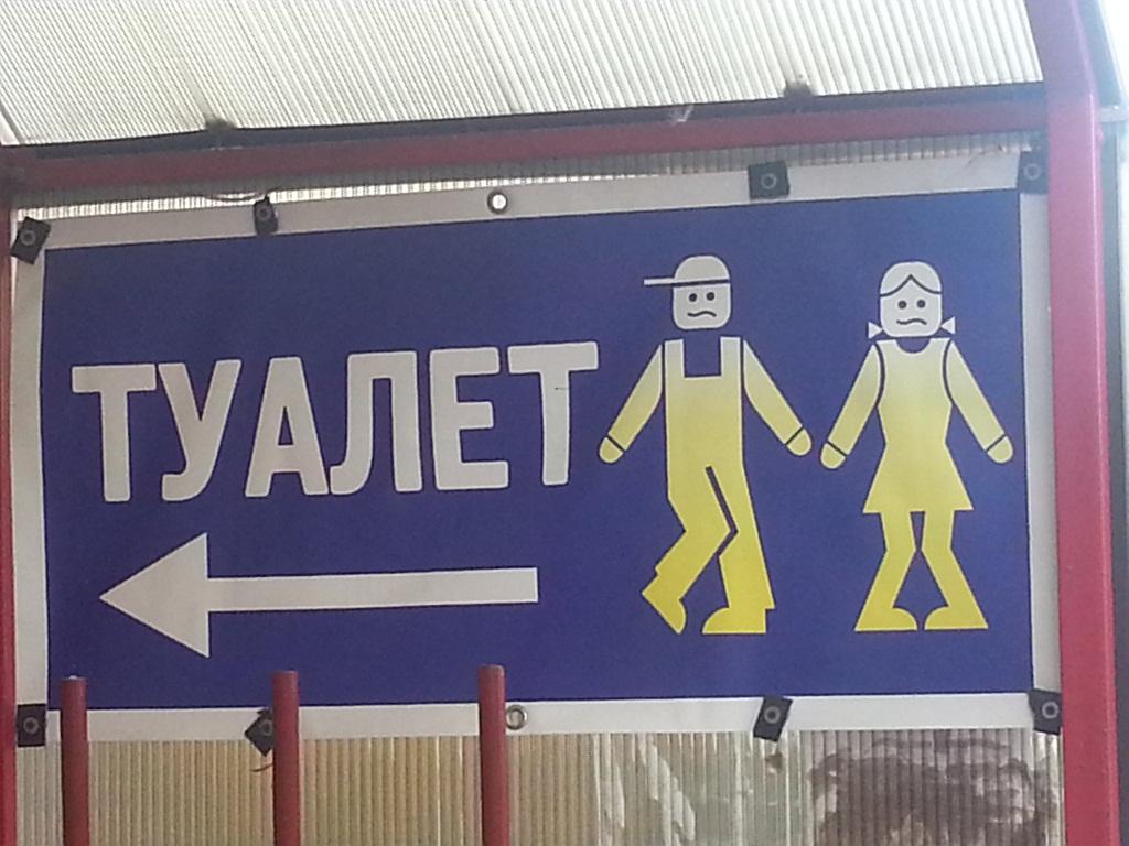 На автомобильной дороге к переправе в Керчи наконец-то появились биотуалеты