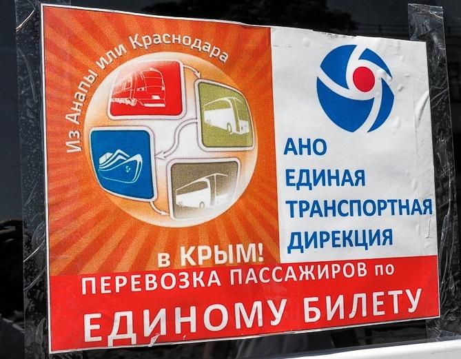 Уже продано 130 тысяч «единых билетов» в Крым
