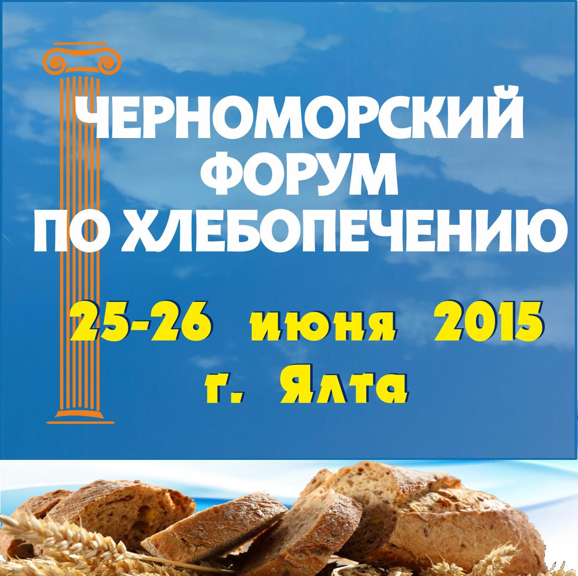 В Ялте состоится форум пекарей