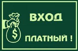 В Алуште вход на пляж отеля Radisson стоит 1200 рублей