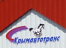 Перевозчики «Крымавтотранса» получили первые выплаты по долгам