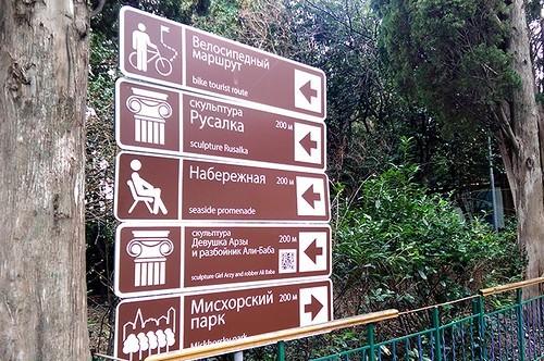 Министерство курортов РФ довольно крымскими туристическими указателями