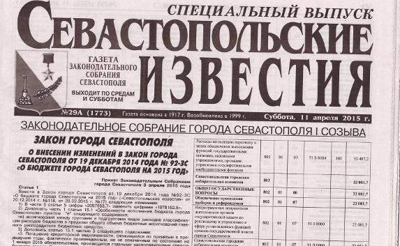 Сотрудники издания «Севастопольские известия» полгода не получали зарплату