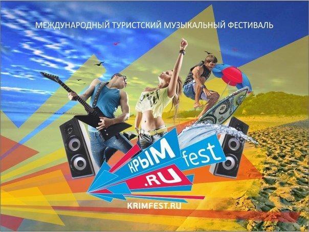 В Крыму выступит американо-израильская группа Infected Mushroom