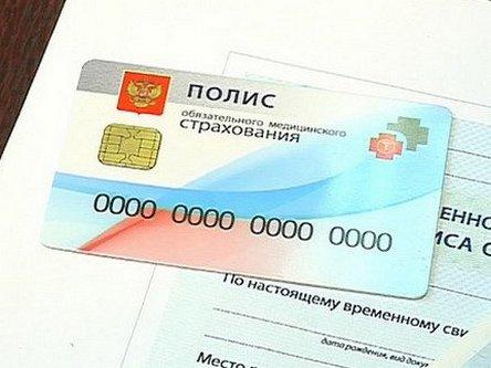В Крыму иностранцы могут получить временный медицинский полис