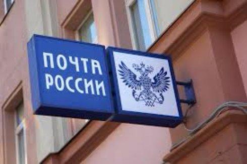 Почта России: отслеживание отправлений по-новому