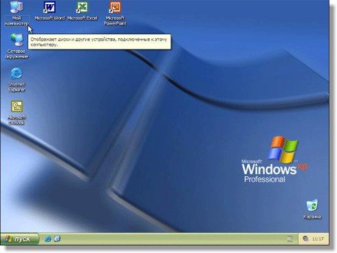Как не превратить папку «Мой компьютер» в помойку?