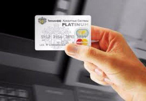Плюсы и минусы использования пластиковых кредитных карт