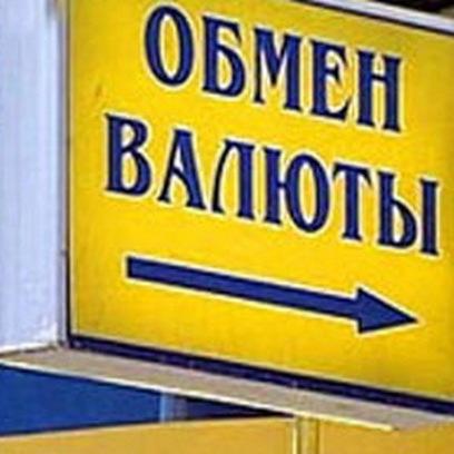 В Крыму закрыли незаконный пункт обмена валют