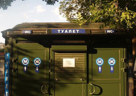 Общественные  туалеты в Симферополе сделают бесплатными в праздничные дни